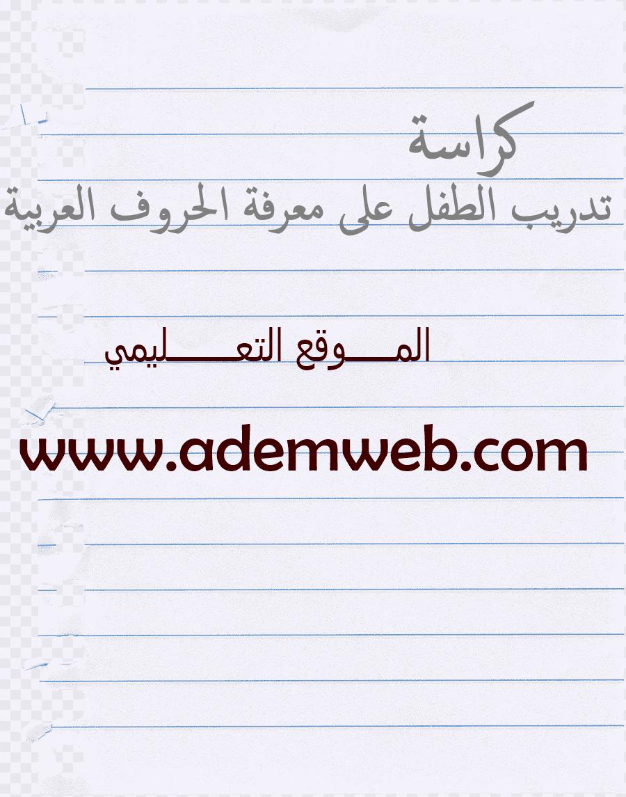 تمارين تدريب الطفل على معرفة الحروف العربية