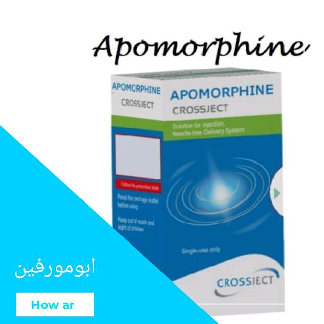 ابومورفين apomorphine