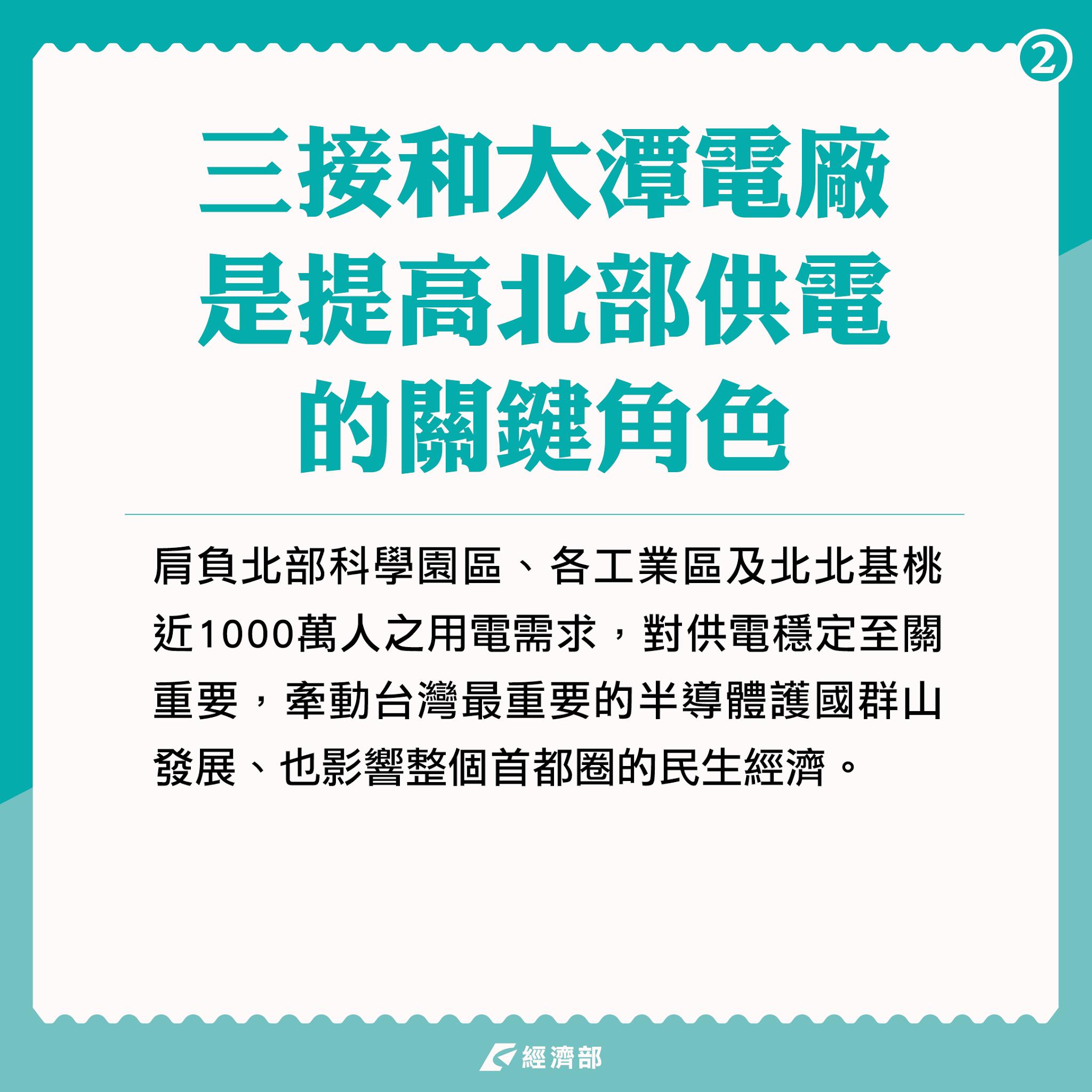 三接和大潭電廠是提高北部供電的關鍵角色