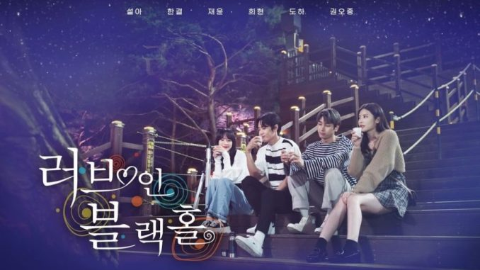 Download Drama Korea Love in Black Hole Subtitle Indonesia