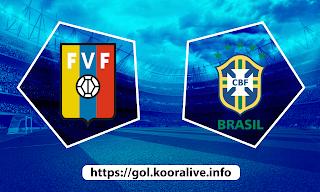 مشاهدة مباراة البرازيل ضد فنزويلا 13-06-2021 بث مباشر في كوبا امريكا