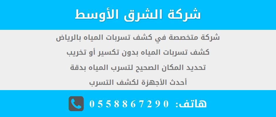 خدمة كشف تسربات المياه بالرياض شركة الشرق الأوسط
