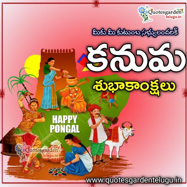 Happy-Kanuma-Telugu-wishes-Kanuma-greetings-images