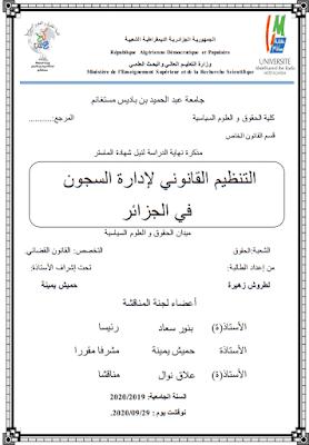 مذكرة ماستر: النظام القانوني لإدارة السجون في الجزائر PDF