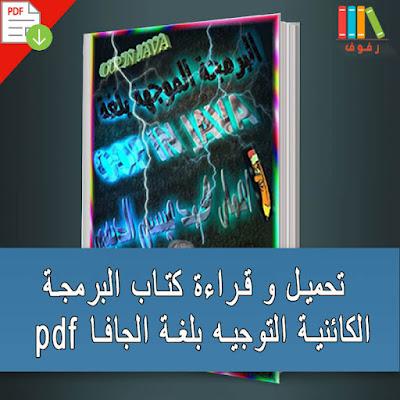 تحميل وقراءة كتاب البرمجة الكائنية التوجيه بلغة الجافا OOP Java pdf