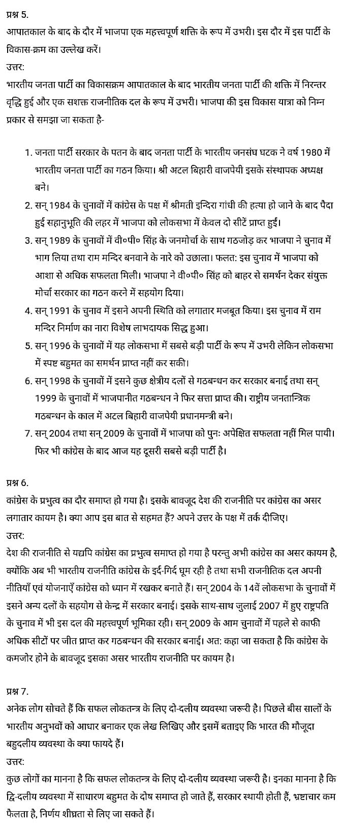 Class 12 Civics Chapter 9,Recent Developments in Indian Politics, (भारतीय राजनीति : नए बदलाव),  सिविक्स कक्षा 12 नोट्स pdf,  सिविक्स कक्षा 12 नोट्स 2020 NCERT,  सिविक्स कक्षा 12 PDF,  सिविक्स पुस्तक,  सिविक्स की बुक,  सिविक्स प्रश्नोत्तरी Class 12, 12 वीं सिविक्स पुस्तक RBSE,  बिहार बोर्ड 12 वीं सिविक्स नोट्स,   12th Civics book in hindi,12th Civics notes in hindi,cbse books for class 12,cbse books in hindi,cbse ncert books,class 12 Civics notes in hindi,class 12 hindi ncert solutions,Civics 2020,Civics 2021,Civics 2022,Civics book class 12,Civics book in hindi,Civics class 12 in hindi,Civics notes for class 12 up board in hindi,ncert all books,ncert app in hindi,ncert book solution,ncert books class 10,ncert books class 12,ncert books for class 7,ncert books for upsc in hindi,ncert books in hindi class 10,ncert books in hindi for class 12 Civics,ncert books in hindi for class 6,ncert books in hindi pdf,ncert class 12 hindi book,ncert english book,ncert Civics book in hindi,ncert Civics books in hindi pdf,ncert Civics class 12,ncert in hindi,old ncert books in hindi,online ncert books in hindi,up board 12th,up board 12th syllabus,up board class 10 hindi book,up board class 12 books,up board class 12 new syllabus,up Board Civics 2020,up Board Civics 2021,up Board Civics 2022,up Board Civics 2023,up board intermediate Civics syllabus,up board intermediate syllabus 2021,Up board Master 2021,up board model paper 2021,up board model paper all subject,up board new syllabus of class 12th Civics,up board paper 2021,Up board syllabus 2021,UP board syllabus 2022,  12 veen kee siviks kee kitaab hindee mein, 12 veen kee siviks kee nots hindee mein, 12 veen kaksha kee seebeeesasee kee kitaaben, hindee kee seebeeesasee kee kitaaben, seebeeesasee kee enaseeaaratee kee kitaaben, 12 kee kaksha kee siviks kee nots hindee mein, 12 veen kee kaksha kee hindee kee nats kee solvaints, 2020 kee siviks kee 2020, siviks kee 2022, sivik kee seeviks buk klaas 12, siviks buk in hindee, sivik kl