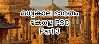 Kerala PSC മധ്യകാല ഭാരതം Part 3, ഡൽഹി സുൽത്താനേറ്റ്,  ഖിൽജി വംശം, തുഗ്ലക്ക് വംശം, സയ്യിദ് വംശം,അമീർ ഖുസ്രു, ഉറുദു ഹോമർ, ഇന്ത്യയുടെ തത്ത,,ടോക്കൺ കറൻസി, പാഗൽ പാദുഷ, ബുദ്ധിമാനായ വിഡ്ഢി, തുഗ്ലക്ക് വംശം, മുഹമ്മദ് ബിൻ തുഗ്ലക്ക്, ഖിൽജി വംശം, ലൈലാ മജ്നു, പേർഷ്യൻ ഹോമർ, കിഴക്കിന്റെ ഹോമർ, ഉറുദു ഹോമർ, അമീർ ഖുസ്രു, അലാവുദ്ദീൻ ഖിൽജി,