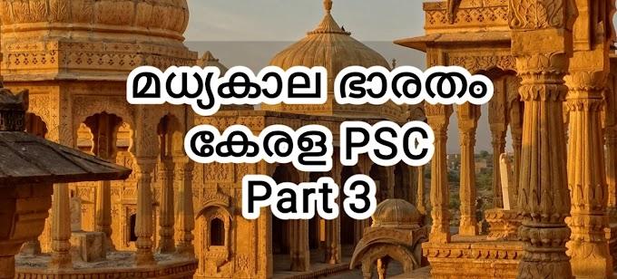 Kerala PSC മധ്യകാല ഭാരതം Part 3