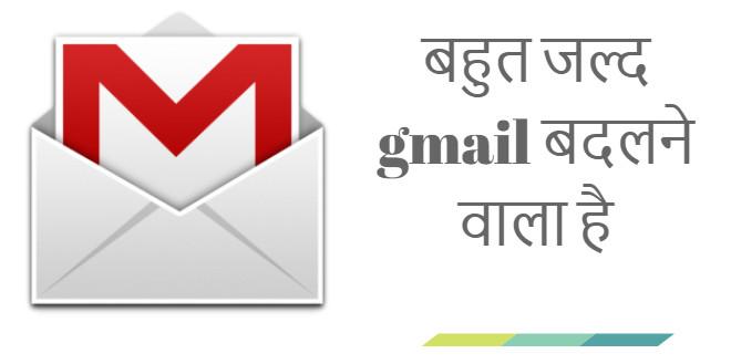 बहुत जल्द gmail बदलने वाला है