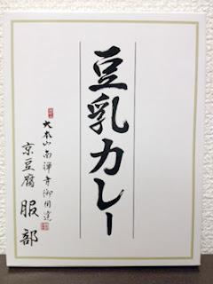 京豆腐服部 豆乳カレー