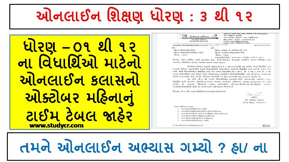 DD Giranar Home Learning Timetable October 2020 For STD 01 to 12 Gujarat
