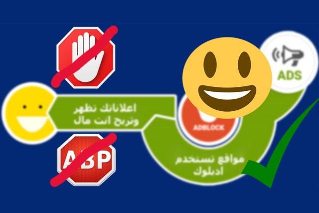 اضافة مضاد مانع اعلانات ادسنس مضاد ادبلوك في بلوجر
