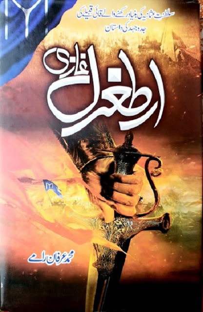 ertugrul-ghazi-novel-urdu-pdf-download-free