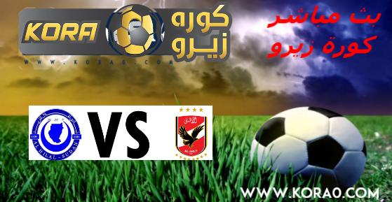 كورة لايف مشاهدة مباراة الأهلي والهلال السوداني بث مباشر اون