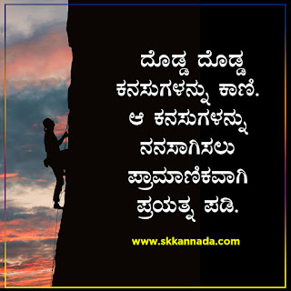 dreams Success Motivational Quotes in Kannada