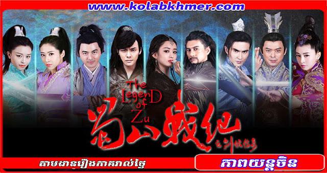 The Legend of Zu (2001) Chinese Movie speak Khmer