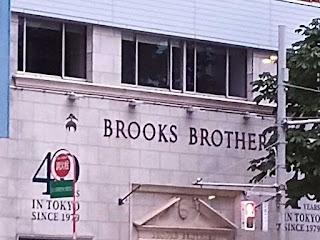 Brooks Brothers 青山
