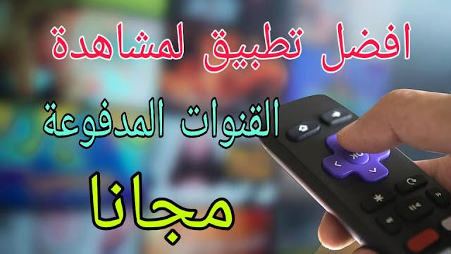 تطبيق VITA TV