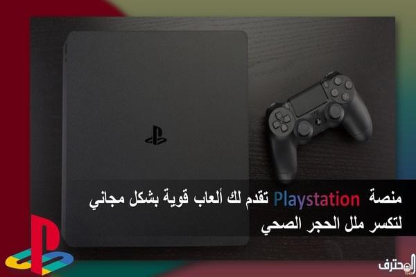 منصة Playstation تقدم لك ألعابا ممتازة بشكل مجاني لتكسر ملل الحجر الصحي.