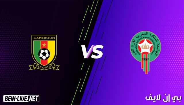 مشاهدة مباراة المغرب و الكاميرون بث مباشر اليوم بتاريخ 03-02-2021 في بطولة افريقيا للاعبين المحليين