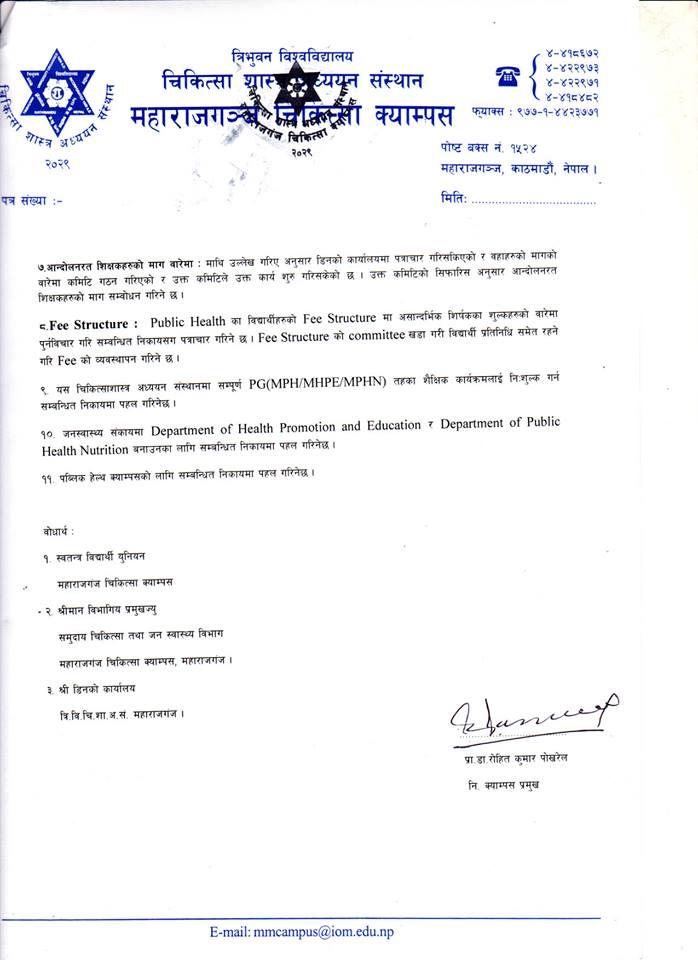 Iom update invitation for press meet saguns blog kamal ranabhat stopboris Images