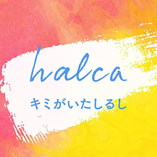 halca - Kimi ga Ita Shirushi | Boruto: Naruto Next Generations Ending 16 Theme Song