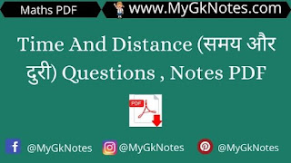 Time And Distance (समय और दुरी) Questions , Notes in Hindi PDF