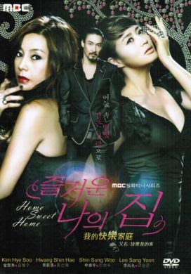 Ngoại Tình - My Happy Home (2010)