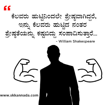Best Quotes of William Shakespeare in Kannada, kannada quotes, best quotes in kannada, shakespeare quotes in kannada, motivational quotes in kannada