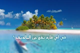 إجابات في اي قارة تقع جزر المالديف ؟
