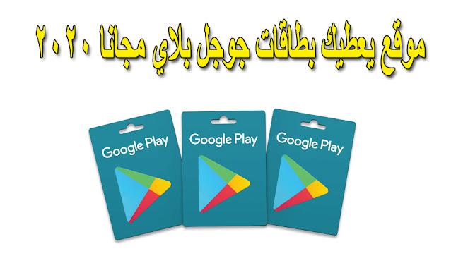 موقع يعطيك بطاقات جوجل بلاي مجانا 2020