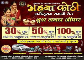 Advt. Gahna Kothi Bhagelu Ram Ramji Seth | Hanuman Mandir K Samane Kotwali Chauraha Jaunpur Mo. 9984991000, 9792991000, 9984361313 | Sadbhawana Pul Road Nakhas Olandganj Jaunpur | Mo. 9838545608, 9984991000