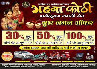 Gahna Kothi Bhagelu Ram Ramji Seth