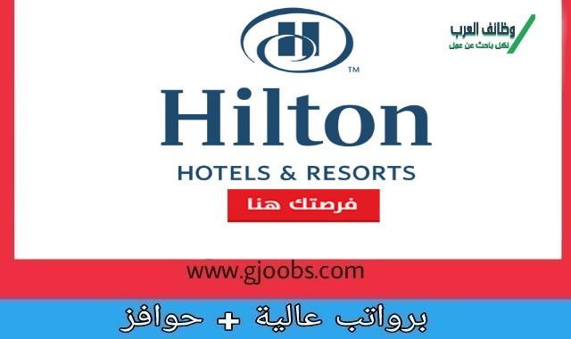 وظائف شاغرة بمجموعة فنادق هيلتون بدولة قطر لعدة تخصصات