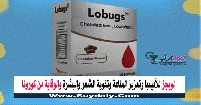 لوبجز أكياس Lobugs مكمل غذائي لتقوية المناعة والوقاية من الأمراض وفيروس كورونا السعر في 2020 والبدائل