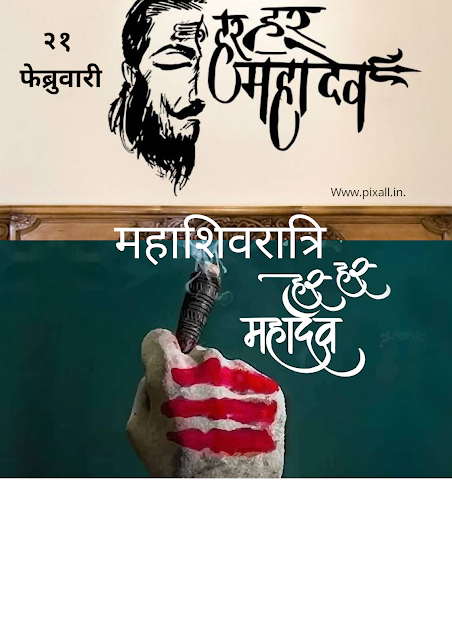 Maha shivaratri images 2020 |  Shivaratri festival