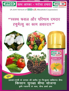 IFFCO MC Humetsu Product Details & Review