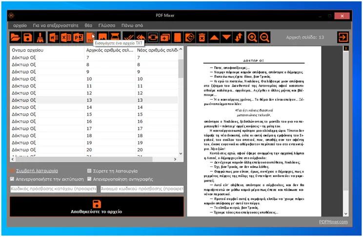 PDF Mixer:  Δωρεάν εφαρμογή οργάνωσης σελίδων PDF  με δυνατότητα προσθήκης και άλλων τύπων εγγράφων
