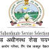 12 posts of Personal Assistant - Uttarakhand Subordinate Service Selection Commission (UKSSSC) - last date 23/12/2019
