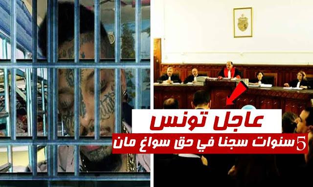 Swagg Man condamné à cinq ans de prison