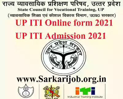 UP ITI online form 2021
