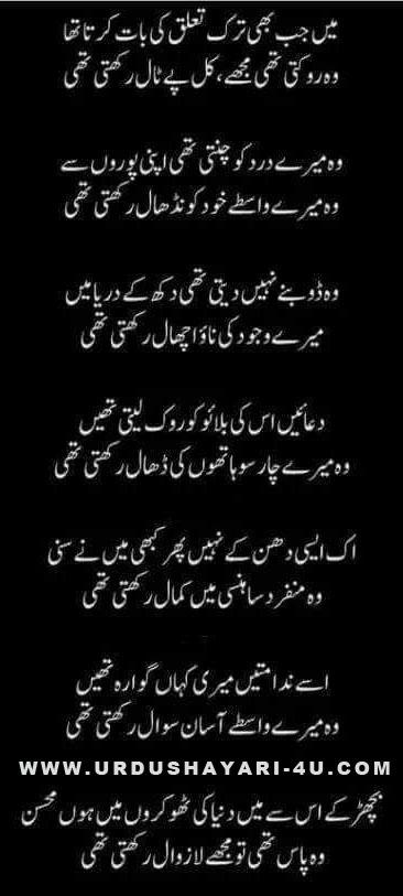 Main jab bhi tark e taluq ki baat karta tha - Mohsin Naqvi
