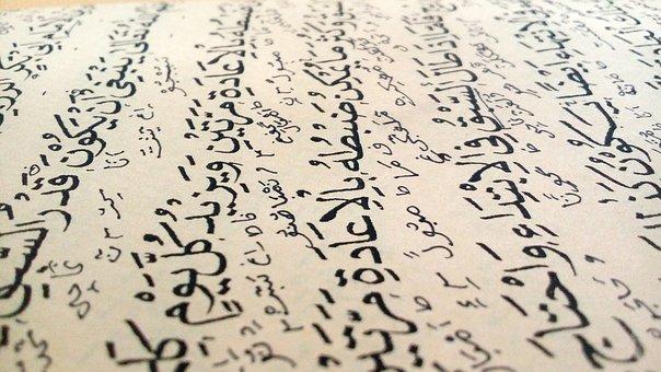 Quran Ayat Picture image
