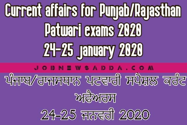 24-25 January Current affairs for Punjab Patwari/ Rajasthan Patwari/Railway NTPC