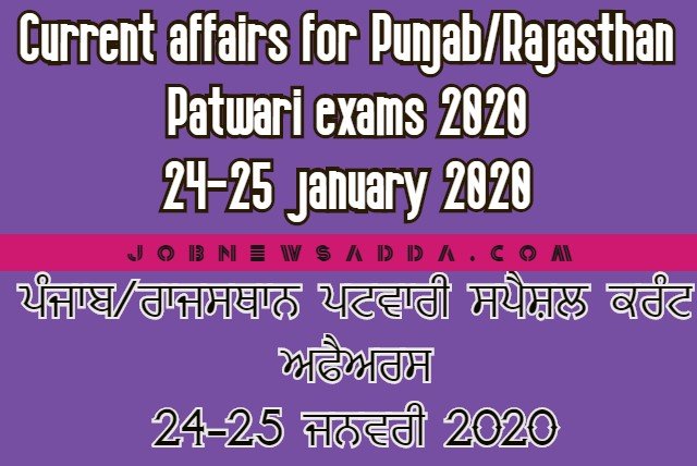 24-25 January Current affairs for Punjab Patwari/ Rajasthan Patwari/Railway NTPC