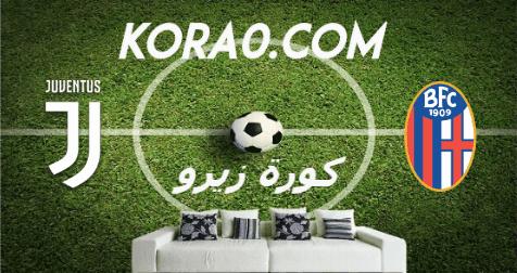 مشاهدة مباراة يوفنتوس وبولونيا بث مباشر اليوم 22-6-2020 الدوري الإيطالي
