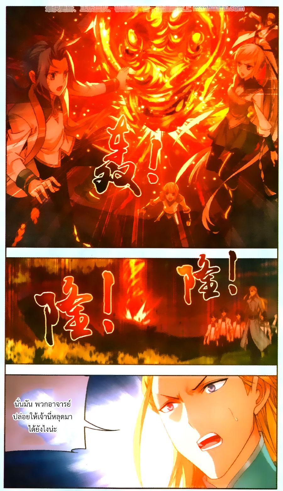 อ่านการ์ตูน Da Zhu Zai 69 ภาพที่ 19