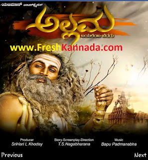 Allama Kannada Movie Songs Download
