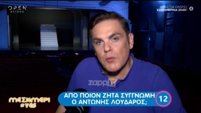 Αντώνης Λουδάρος: «Θέλω να τους ζητήσω συγγνώμη…»