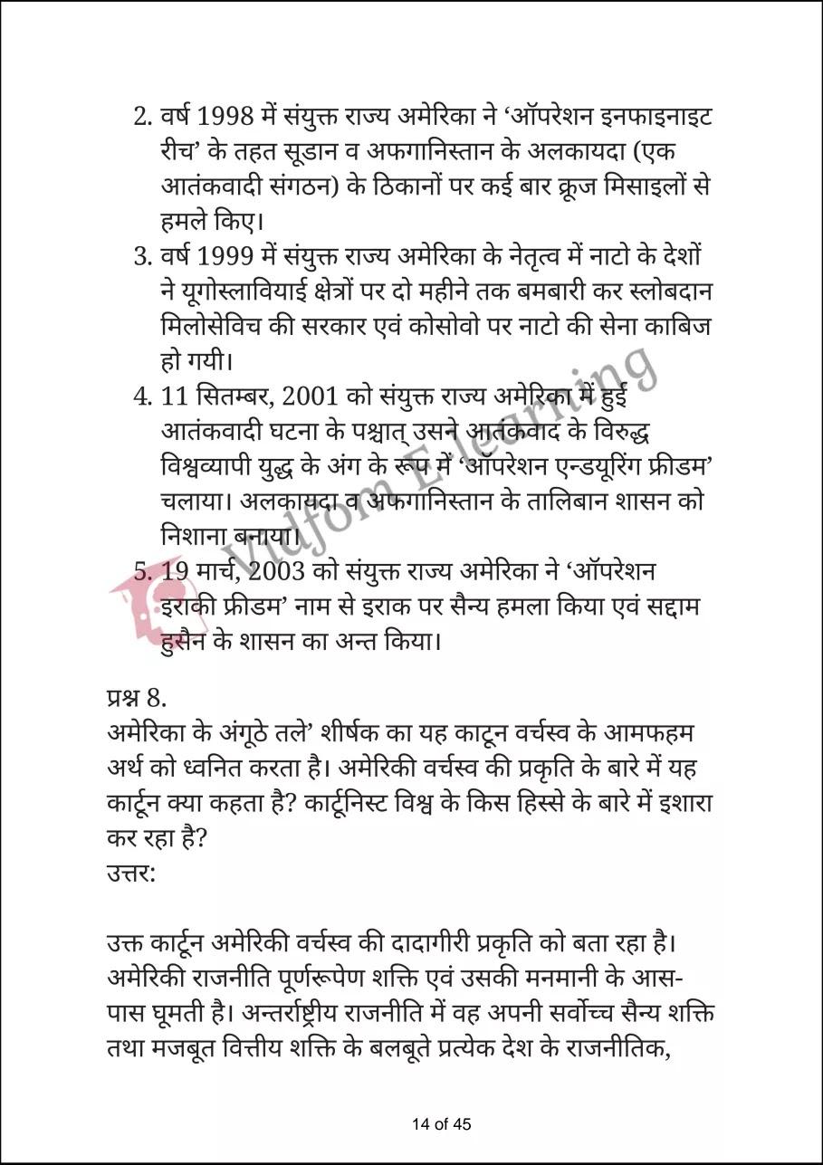class 12 civics chapter 3 part a hindi medium14